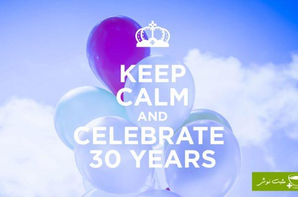 ۳۰ سالگی!